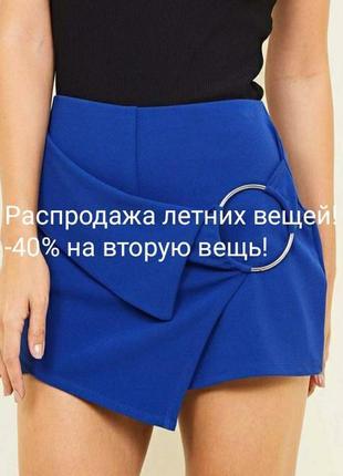 Актуальные шорты юбка с кольцом