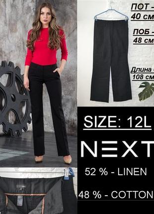 Базовые классические черные льняные брюки прямого кроя от бренда next