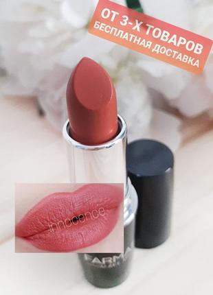 Уценка увлажняющая губная помада farmasi intense color 104 сочный нектар