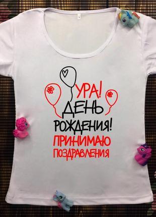 Женские футболки с принтом - день рождения