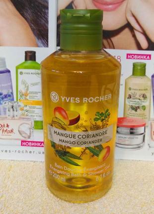 Гель для ванны и душа манго – кориандр ив роше yves rocher