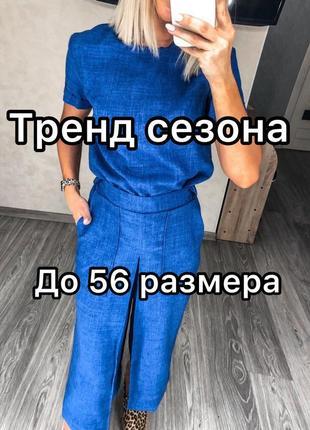 Тренд сезона!! костюм лен до 56 р