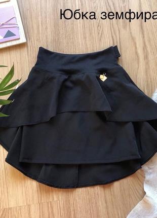 Стильная школьная юбка земфира