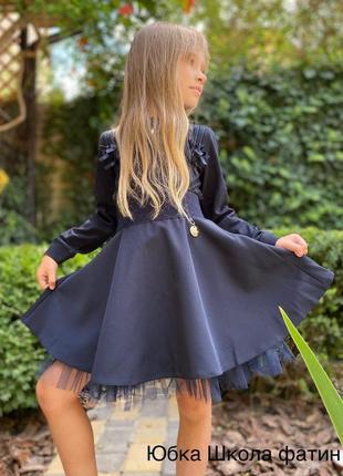 Школьная юбка фатин