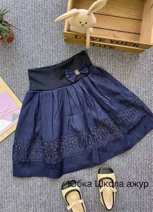 Школьная юбка ажур