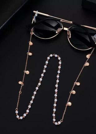 Классная цепь цепочка на очки