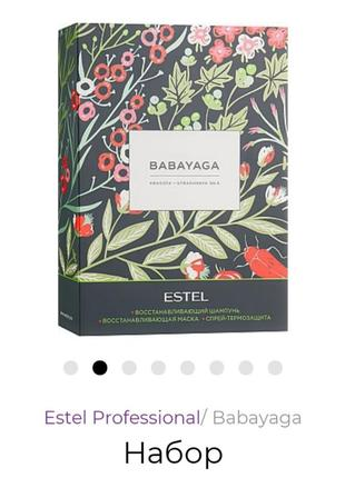 Estel babayaga набор для восстановления волос