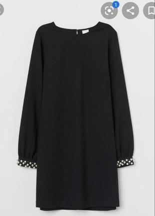 Платье с бусинками на рукавах.
