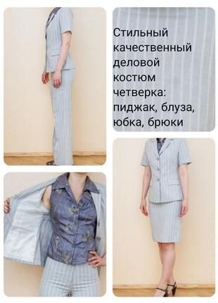 Стильный качественный деловой костюм четверка