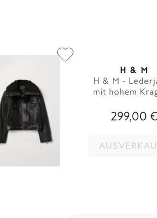 💥💥 эксклюзивная кожаная куртка от h&m studio10 фото