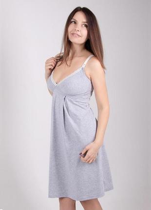 Ночнушка для беременных и кормящих