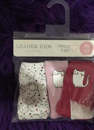 Набор трусиков leader kids