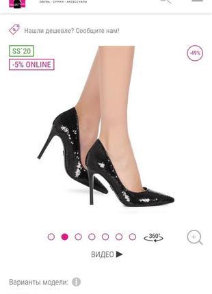Лодочки в пайетках туфли