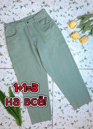 🎁1+1=3 стильные зауженные мятные женские мом mom джинсы высокая посадка, размер 48 - 50