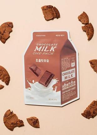 Маска для лица chocolate milk
