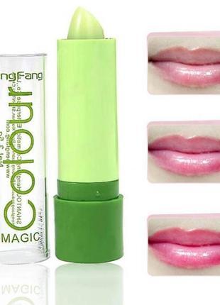 Colour magic проявляющаяся помада бальзам для губ меняет цвет! супер стойкий