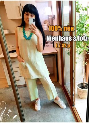 Nienhaus & lotz(германия) льняной костюм