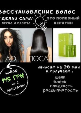 Набор реконструкция волос кератин полезный personal touch reconstruction treatment