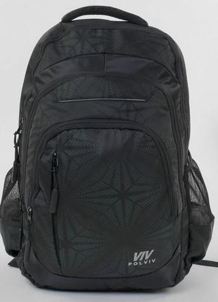 Школьный рюкзак для мальчиков черный viv