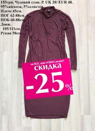 Красива міді сукня розмір 20 женское платье
