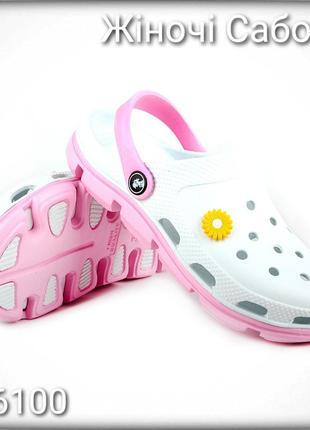 Жіноче взуття сабо крокси  женская обувь кроксы. белые розовые сабо