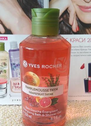 Гель для ванны и душа грейпфрут – тимьян ив роше yves rocher