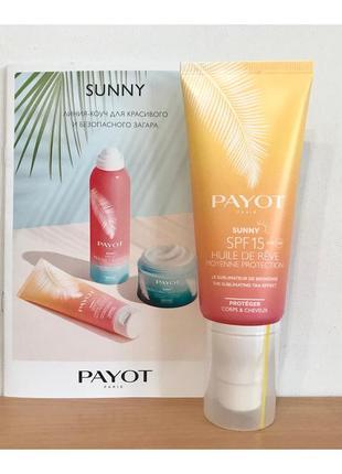 Солнцеащитное масло для тела и волос sunny huile de reve spf 15 payot