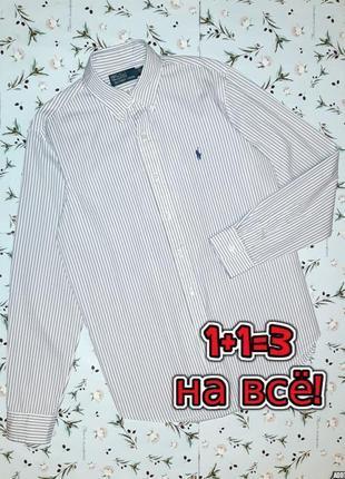 🎁1+1=3 белая рубашка с длинным рукавом в полоску ralph lauren оригинал, размер 46 - 48