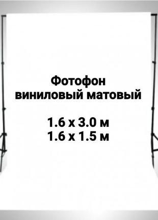 Фото фон 1.6х3.0м виниловый матовый 0.4мм