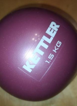 Мяч утяжеленный для пилатеса kettler 1,5кг