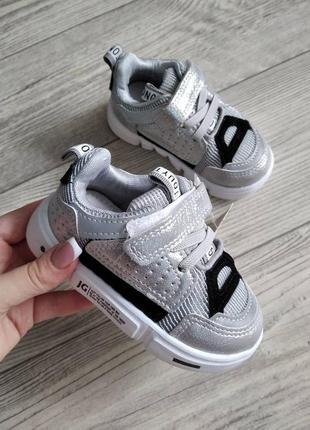 Кроссовки для малышей ,унисекс