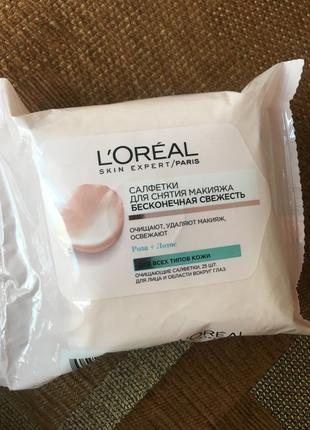 Салфетки для снятия макияжа loreal