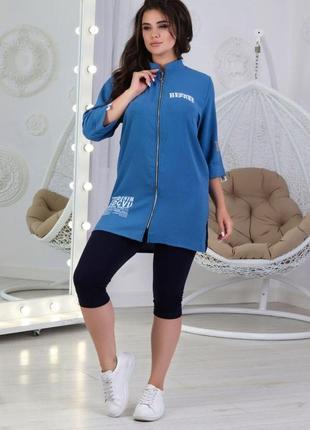 Повседневный женский трикотажный костюмчик с удлиненной курткой (1141)