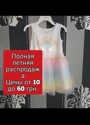 Платье 🌈