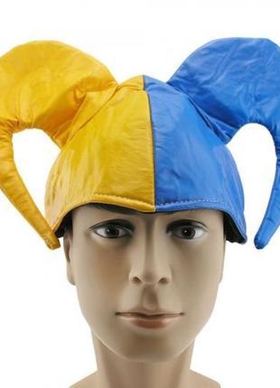 Жевто-блакитна шапка українського вболівальника
