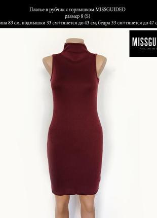 Стильное бордовое платье в рубчик с горлышком
