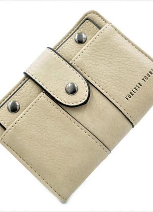 Вместительный кошелек с заклепками forever young бежевый песочный эко кожаный новый