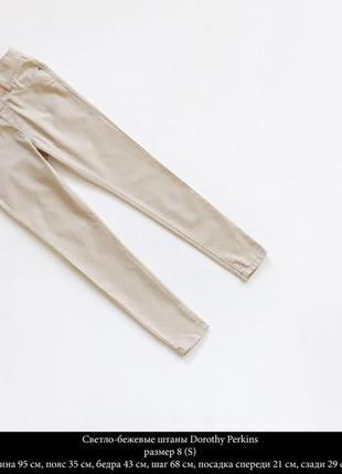 Стильные светло-бежевые штаны