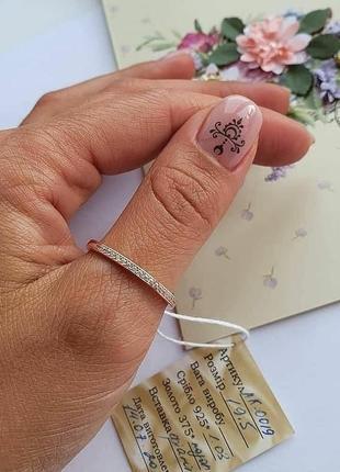 Нежное ,тонкое кольцо