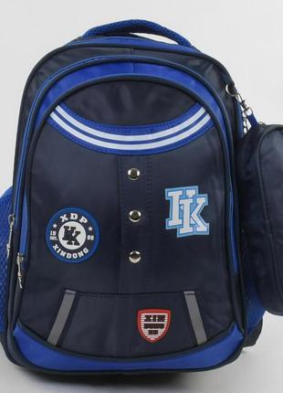Школьный рюкзак для мальчика синий с пеналом hdp 3421-43