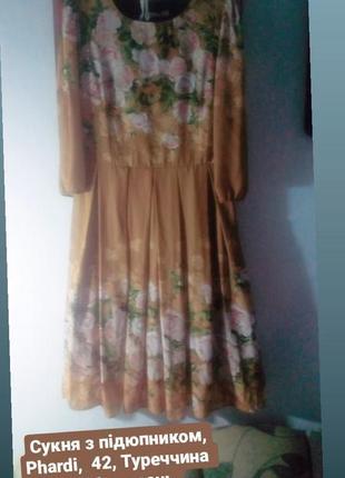 Платье phardi потрясающей расцветки