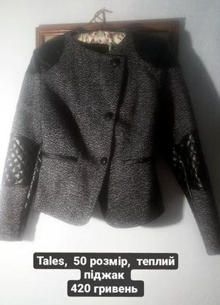 Tales тёплый зимний пиджак