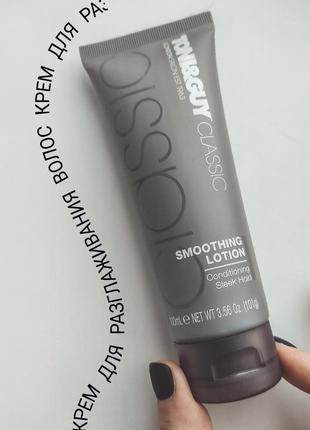 Лосьон для cглаживания волос toni & guy classic smoothing lotion conditioning