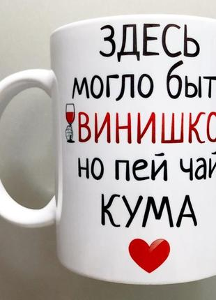 🎁подарок чашка куме / куму /кумовьям
