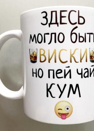 🎁чашка подарок куму /куме/ кумовьям