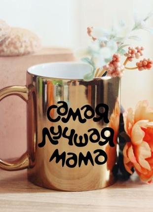 Чашечка для мамы