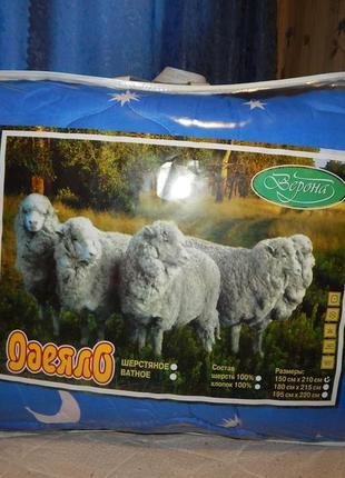 Теплое одеяло полуторный размер на меху!шикарное качество!дешево.