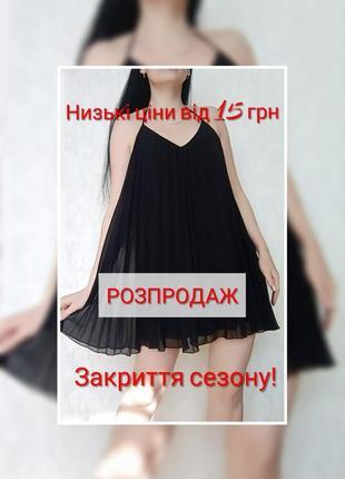 Чорне плаття плісе вільного крою на зав'язках./ плісировка тренд