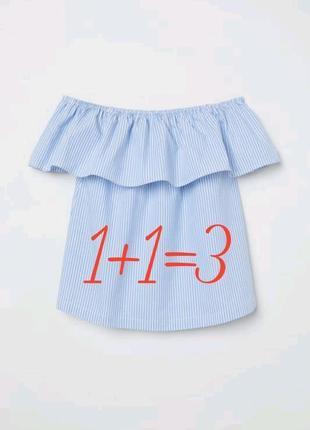 🎁1+1=3 модная нарядная блуза с воланом в полоску h&m, открытые плечи, размер 48 - 50