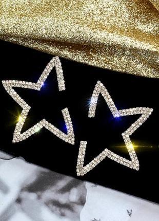 Серьги звезды с камушками